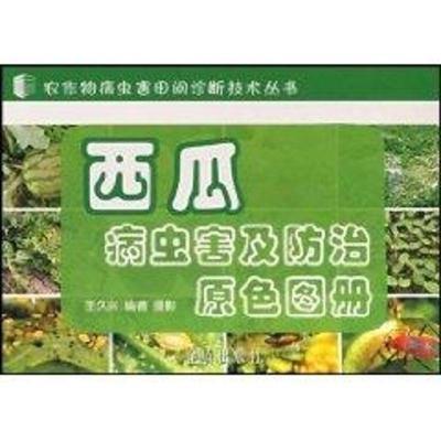 WX1西瓜病蟲害及防治原色圖冊