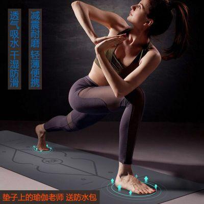 妙步 瑜伽墊天然橡膠專業男女健身初學者加寬68cm防滑瑜伽墊 土豪墊子加寬防滑體式引導運動墊1830*680*5mm