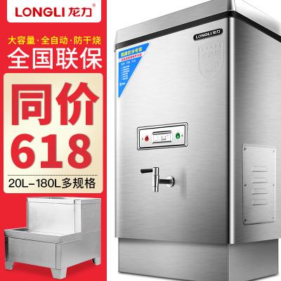 龍力(LONGLI)開水器商用開水機30L全自動開水箱電熱水箱燒水機大型燒水箱熱水爐熱水機