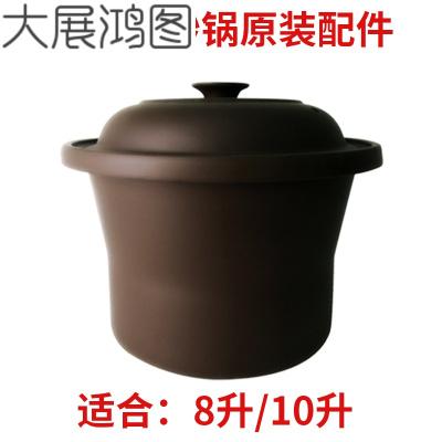 紫砂锅红陶电砂锅家用大容量煮粥煲汤锅商用不锈钢电炖锅8L 万宇紫砂内胆8升(整套)