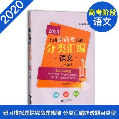 上海新高考试题分类汇编 语文 一模 新高考必刷题 上海高考一模卷分类汇编 高一高二高三高考轮复习用书 同济大学出版社