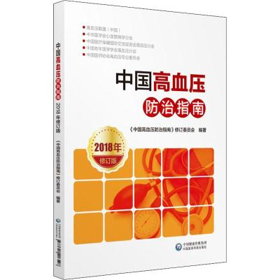 中國高血壓防治指南 2018年 修訂版 《中國高血壓防治指南》修訂委員會 著 生活 文軒網