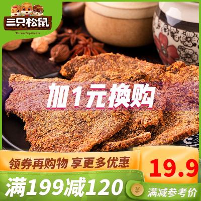 滿199減120【三只松鼠_牛肉片五香味100g】休閑零食小吃牛肉干