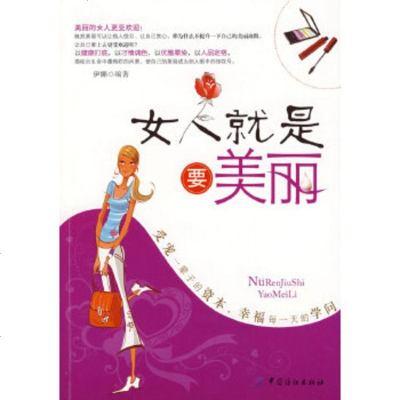 女人就是要美麗伊娜9764597中國紡織出版社 9787506458597