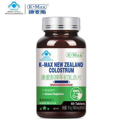 K-Max 康麥斯美國原裝進口牛初乳咀嚼片60片 兒童青少年補鈣增強免疫力補充維生素改善營養不良 營養保健品