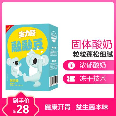 宝力臣融融豆酸奶味25克 宝宝零食 国产点心 盒装