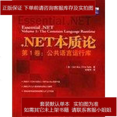 .NET本质论 第1卷:公语言运行库