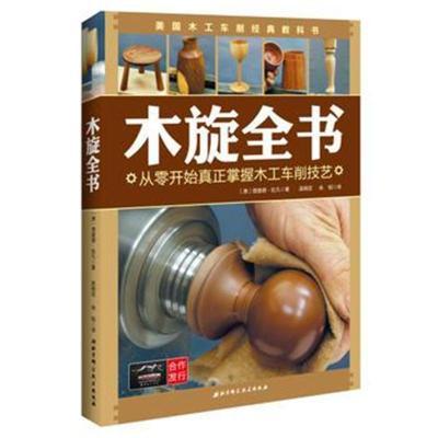 木旋全書:從零開始真正掌握木工車削技藝 理查德·拉凡著,吳曉蕓、余韜譯 9
