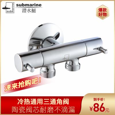 潛水艇角閥全銅冷熱通用三通角閥 陶瓷芯馬桶熱水器龍頭衛浴必備F401