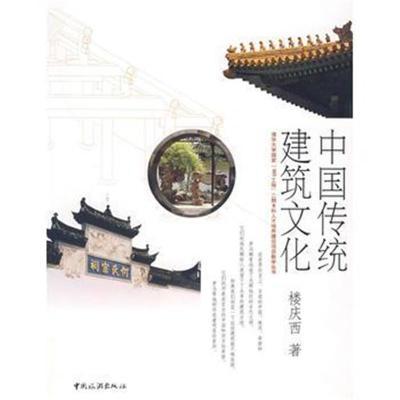 中国传统建筑文化楼西庆9787503233180中国旅游出版社