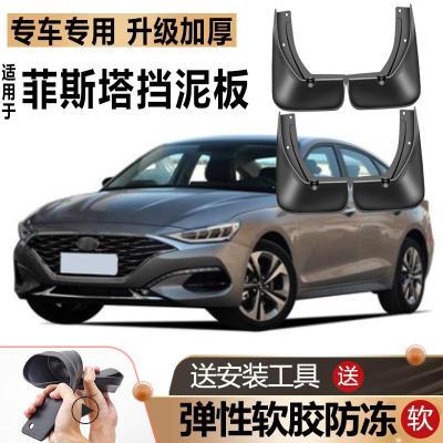 專用于北京現代菲斯塔擋泥板原裝改裝配件汽車軟膠前后輪擋泥皮瓦18-20款