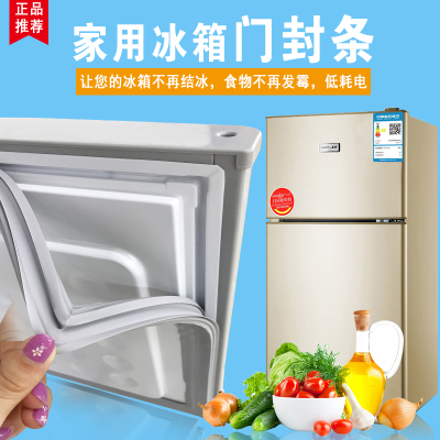 56thaink 奧馬冰箱BCD-118A5型號門封條磁性密封條 門膠條密封圈