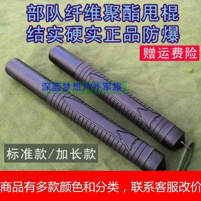 部队橡胶聚酯甩棍纤维甩棍轻便男短棍过安检防身橡胶伸缩棍