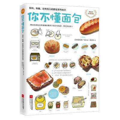 你不懂面包:有料、有趣、還有范兒的面包百科知識