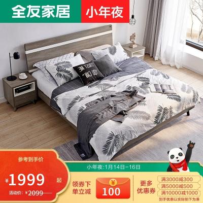【爆】全友家居现代北欧卧室家具双人床卧室套装大床1.5米床/1.8米床 106305C床