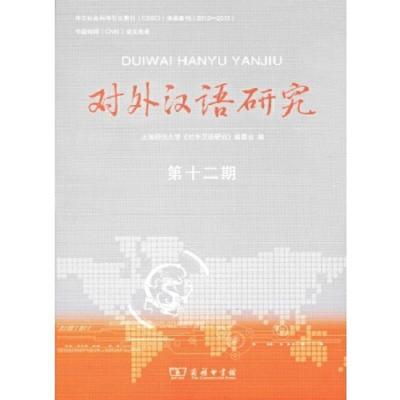 正版 对外汉语研究(第12期) 商务印书馆 上海师范大学《对外汉语研究》编委会 编 9787100111096 书籍