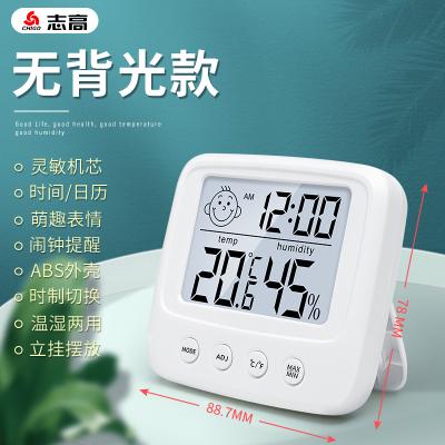 志高(CHIGO)壁掛臺式電子顯示溫濕度計室內家用精準工業大棚 基礎版】不帶背光/鬧鐘功能/笑臉提示/精準測溫/推薦購買