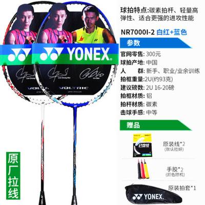 尤尼克斯(YONEX) 羽毛球拍控球型(攻守兼備)碳素羽毛球拍單拍羽毛球拍