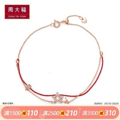 周大福小心意系列红绳款-想你18K金钻石手链U162808