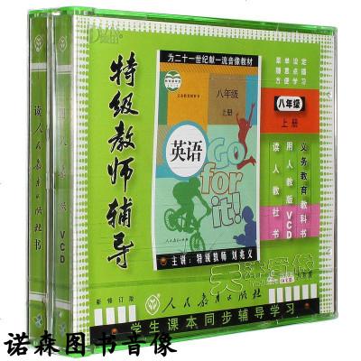 人教版 初中英語 八年級英語 上冊 8VCD光盤教材 教師輔導