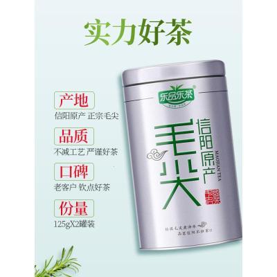 乐品乐茶信阳毛尖2019新茶明前特级嫩芽茶叶绿茶散装浓香型125g*2