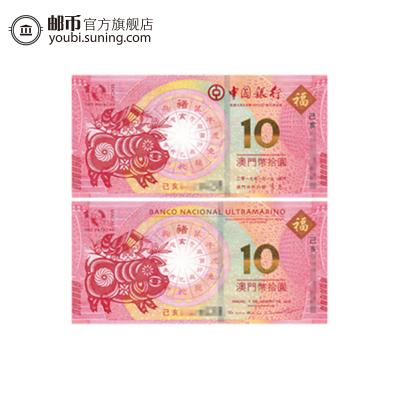郵幣商城 2019年 豬年 生肖紀念鈔 對鈔 澳門紀念鈔 紙幣 收藏聯盟 錢幣藏品