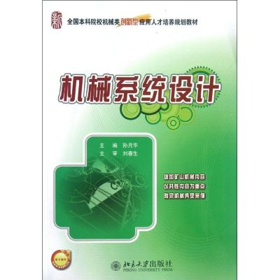 正版现货 机械系统设计(*本科院校机械类创新型应用人才培养规划教材) 孙月华 北京大学出版社 9787301208472