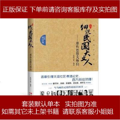 细说民国大文人 民国文林 现代出版社 9787514319224