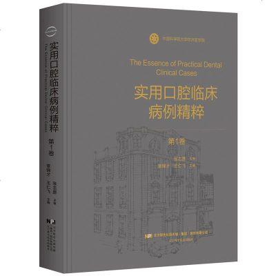 0905实用口腔临床病例精粹(第1卷)