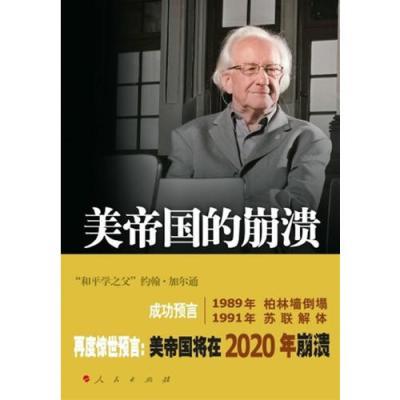 """美帝國的崩潰 過去、現在與未來(""""和平學之父""""約翰?加爾通驚世預言:美帝國將在2020年崩潰!曾成功預言198..."""