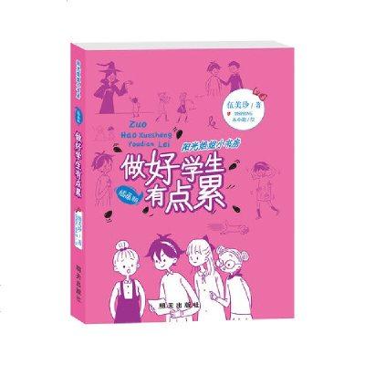 0930阳光姐姐小书房(插画版):做好学生有点累