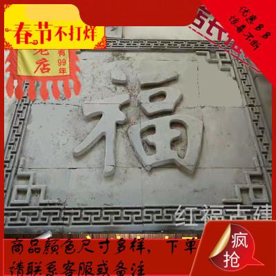 字匾额仿古中式徽派建筑影壁墙四合院土窑烧出图案持定制