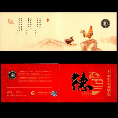 紀念幣 康銀閣 單枚裝幀包裝(含紀念幣)2017年 生肖雞年