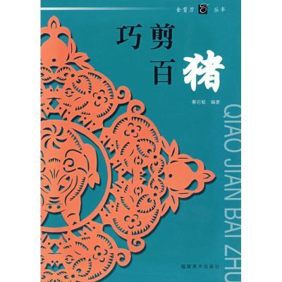 正版 巧剪百猪 秦石蛟 福建美术出版社 9787539317380 书籍