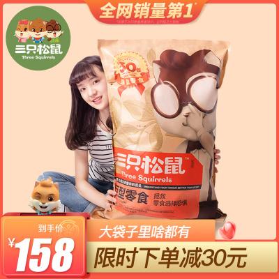 【三只松鼠_巨型零食大禮包/30包】網紅超大小吃創意情人節送女友禮物