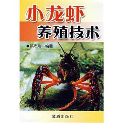 正版書籍 小龍蝦養殖技術 9787508246635 金盾出版社