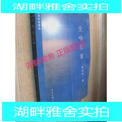 【湖畔】陽光作家叢書:交響樂章