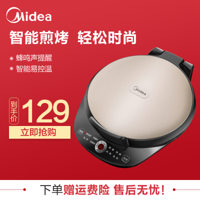 美的(Midea)电饼铛MC-JK30Easy103 家用煎烤机 早餐机酥脆烙饼机双面加热多用途锅