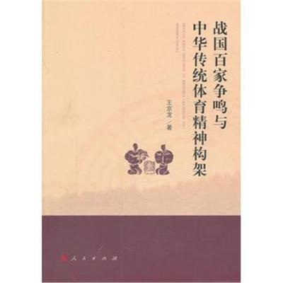 全新正版 战国百家争鸣与中华传统体育精神构架
