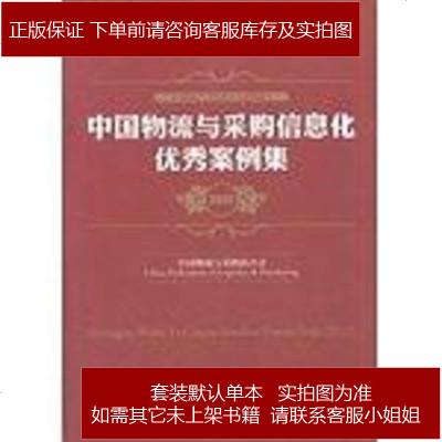 2012-中国物流与采购信息化案例集