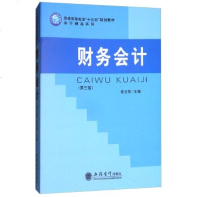 財務會計9787542956873立信會計出版社徐文麗