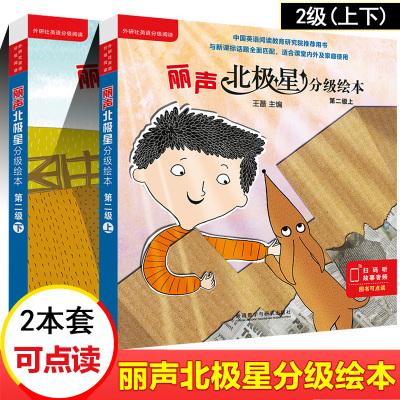 外研社丽声北极星分级绘本第二级上下全套12册可点读英语分级阅读小学英语读物新课标教学教材幼儿园儿童英语启蒙早教绘本故事书