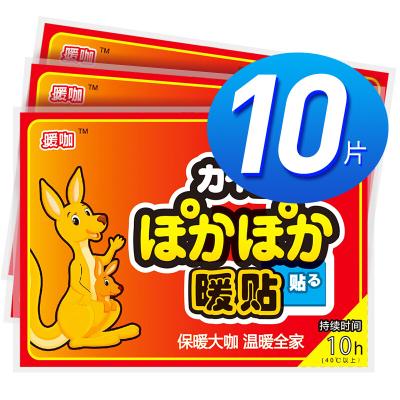 暖咖 袋鼠保暖贴暖身贴暖宝宝发热贴(10片)