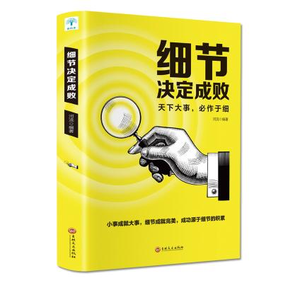 細節決定成敗 領導力企業管理書 創業書籍謀略經商熱門生意心靈雞湯成功勵志 邏輯說服力人生哲學為人處事人生智慧管理書