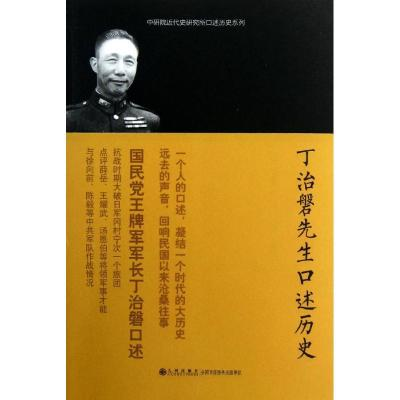 丁治磐先生口述歷史劉鳳翰9787510813276九州出版社