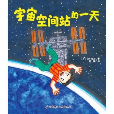 宇宙空間站的一天·日本精選科學繪本系列