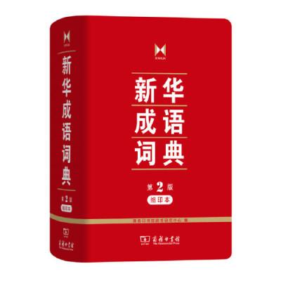 新華成語詞典(第2版縮印本)
