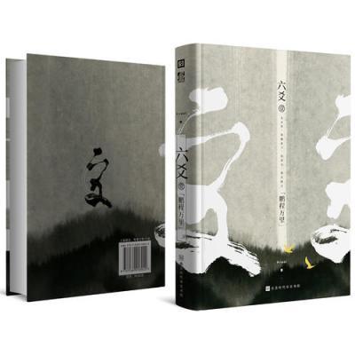 六爻壹·鹏程万里(6月15日—6月21号期间购买 免运费)