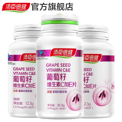 汤臣倍健(BY-HEALTH)葡萄籽维生素C加E片 90片 赠葡萄籽30片2瓶 片剂