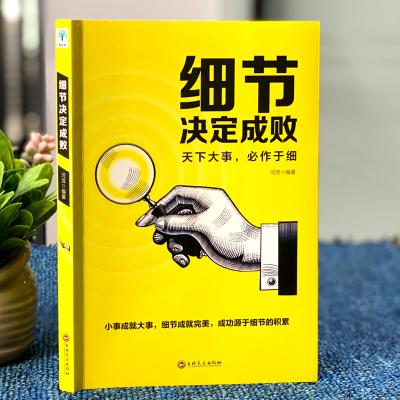 細節決定成敗領導力企業管理書 創業書籍謀略經商熱門生意心靈雞湯成功勵志